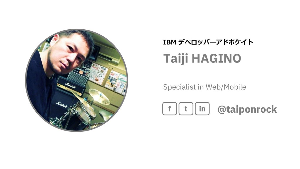 Taiji HAGINO Specialist in Web/Mobile @taiponro...
