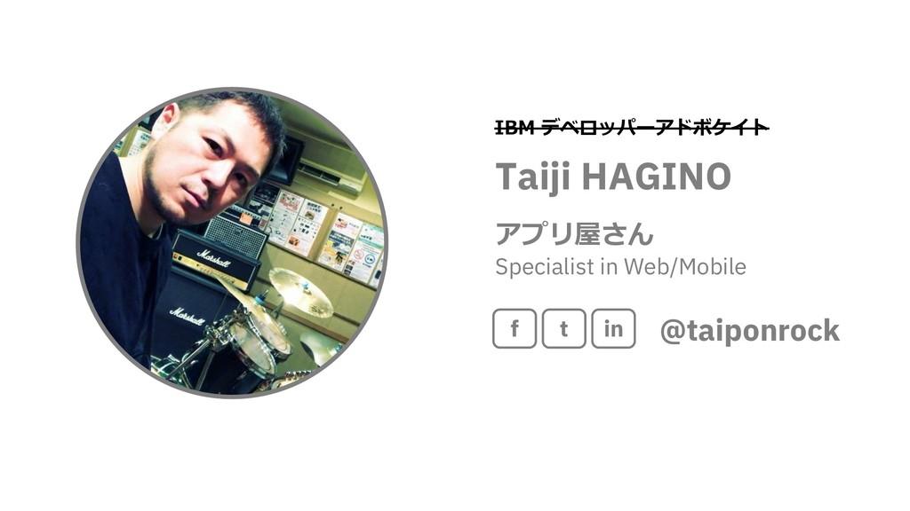 Taiji HAGINO  Specialist in Web/Mobile @t...