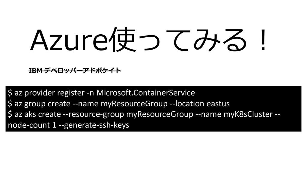 $ az provider register -n Microsoft...
