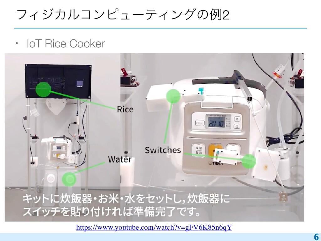 ϑΟδΧϧίϯϐϡʔςΟϯάͷྫ2 • IoT Rice Cooker 6 https://w...