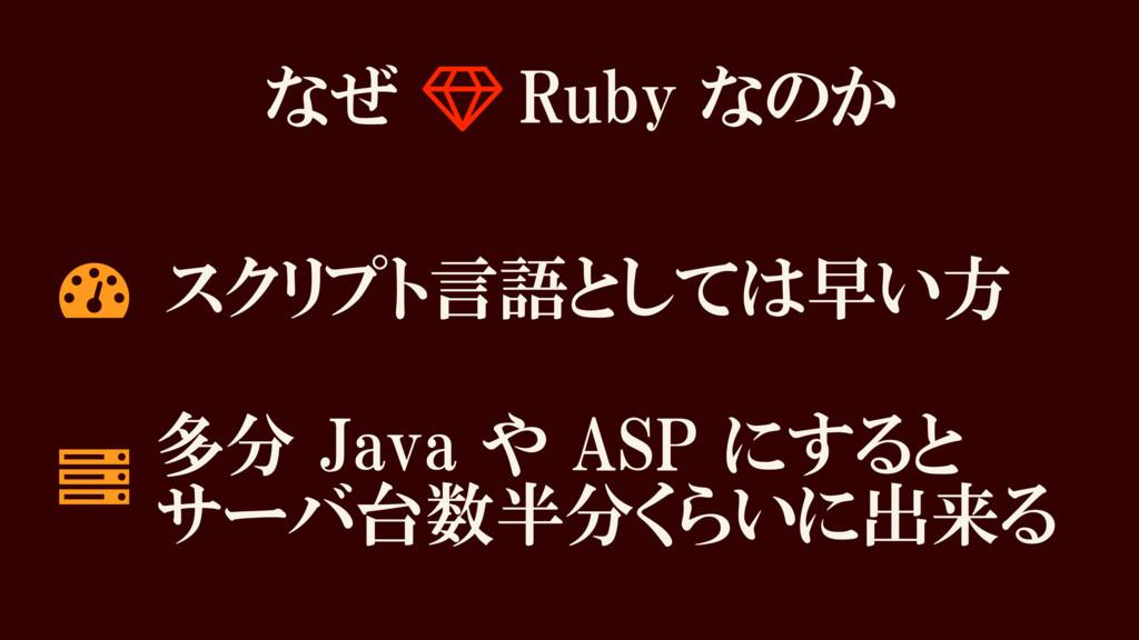 なぜ Ǹ Ruby なのか スクリプト言語としては早い方 Ȑ 多分 Java や ASP にす...