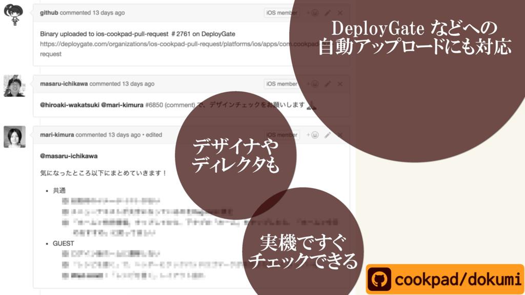 DeployGate などへの 自動アップロードにも対応 cookpad/dokumi 実機で...