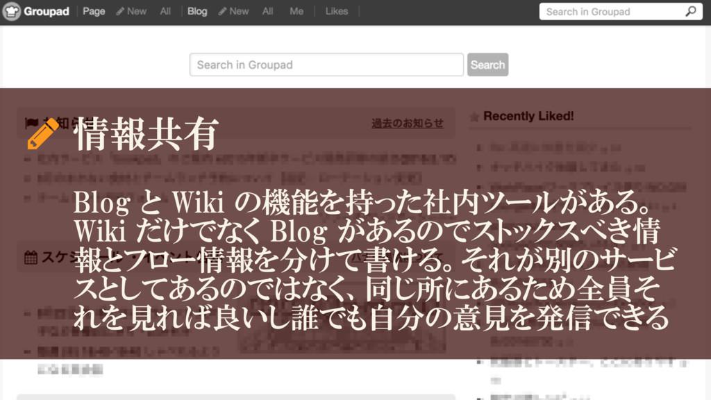 情報共有 Blog と Wiki の機能を持った社内ツールがある。 Wiki だけでなく Bl...