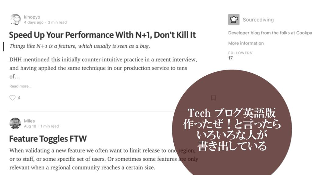 Tech ブログ英語版 作ったぜ!と言ったら いろいろな人が 書き出している
