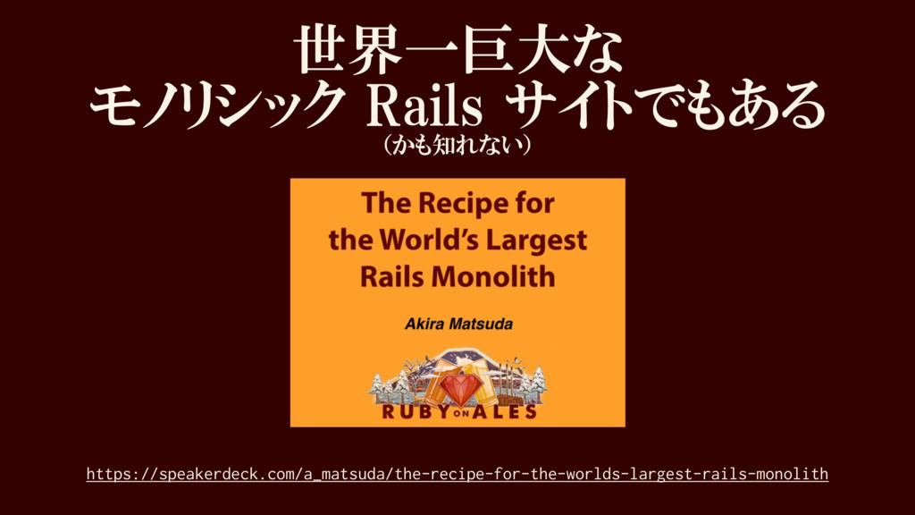 世界一巨大な モノリシック Rails サイトでもある (かも知れない) https://sp...