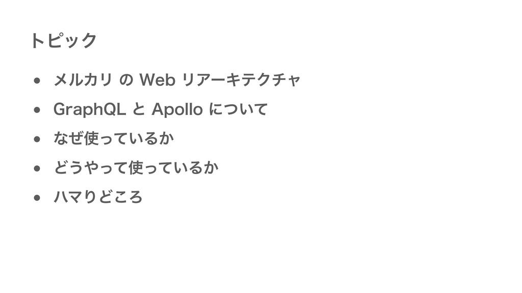 """τϐοΫ w ϝϧΧϦͷ8FCϦΞʔΩςΫνϟ w (SBQI2-ͱ""""QPMMP..."""