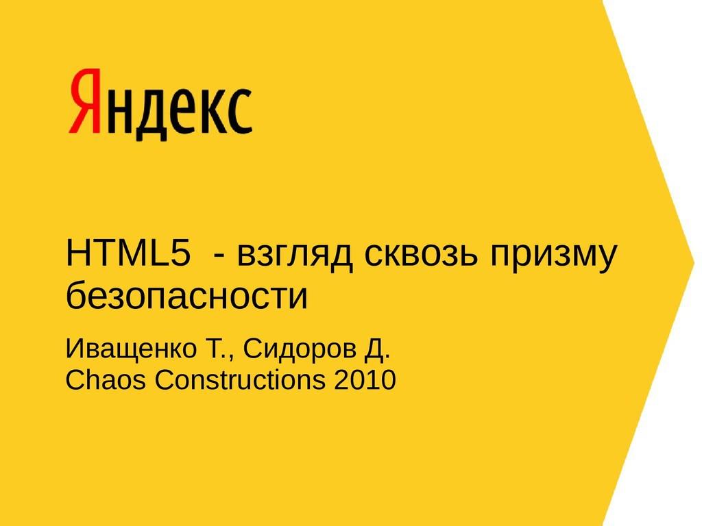 Иващенко Т., Сидоров Д. Chaos Constructions 201...
