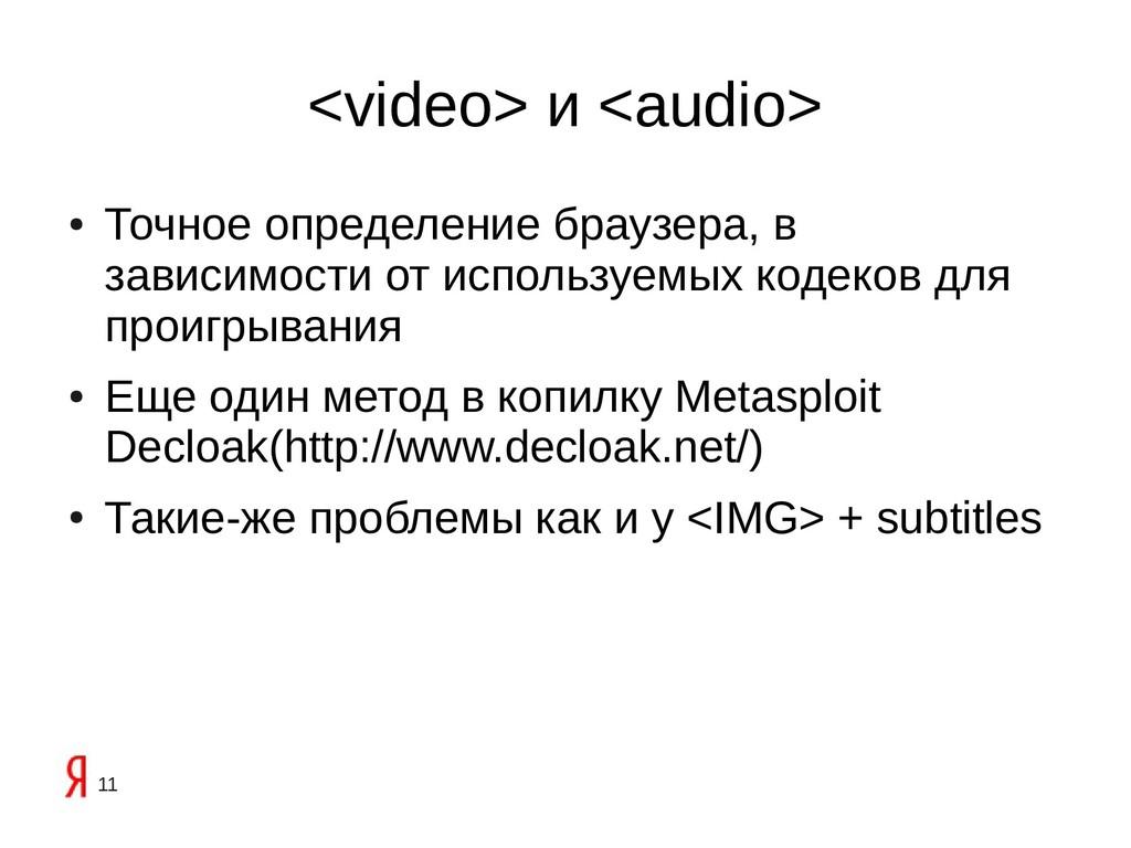 11 <video> и <audio> ● Точное определение брауз...