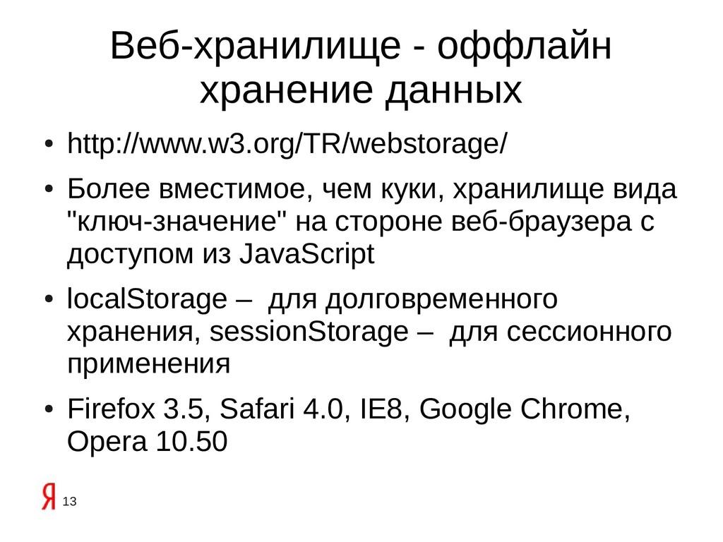 13 Веб-хранилище - оффлайн хранение данных ● ht...