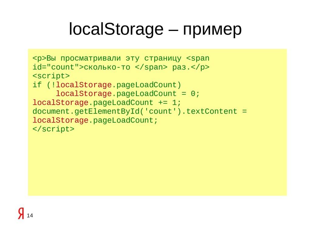 14 localStorage – пример <p>Вы просматривали эт...