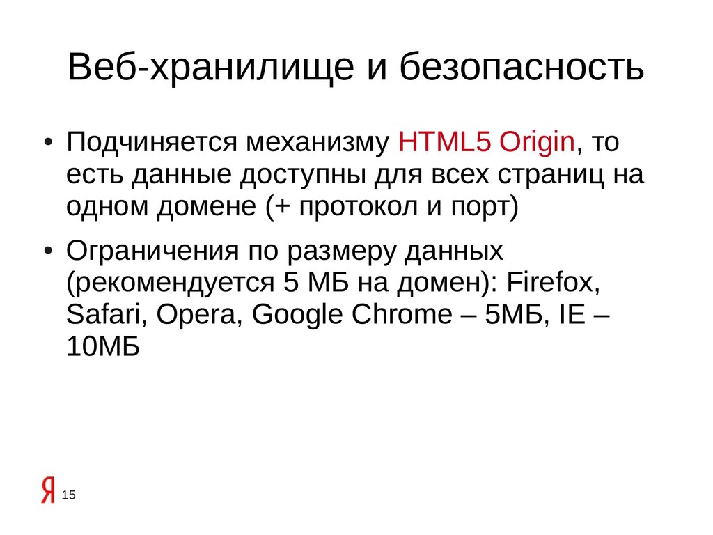 15 Веб-хранилище и безопасность ● Подчиняется м...