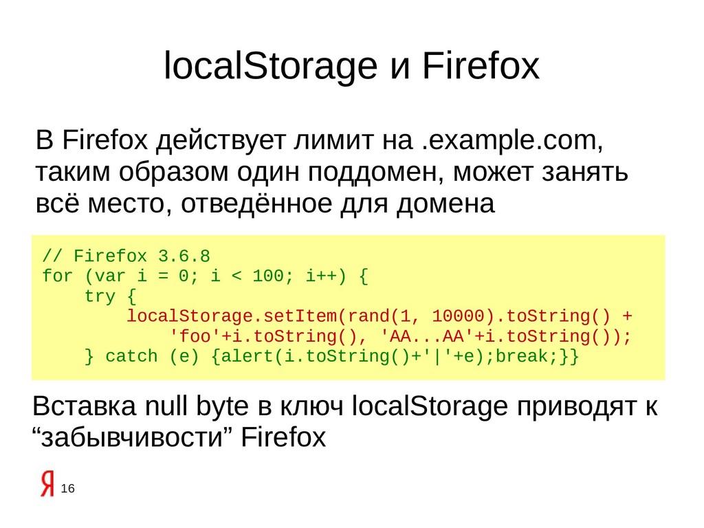 16 localStorage и Firefox В Firefox действует л...