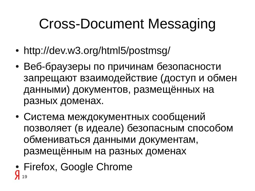 19 Cross-Document Messaging ● http://dev.w3.org...