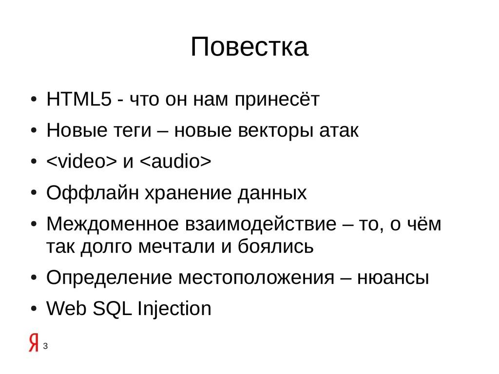 3 Повестка ● HTML5 - что он нам принесёт ● Новы...