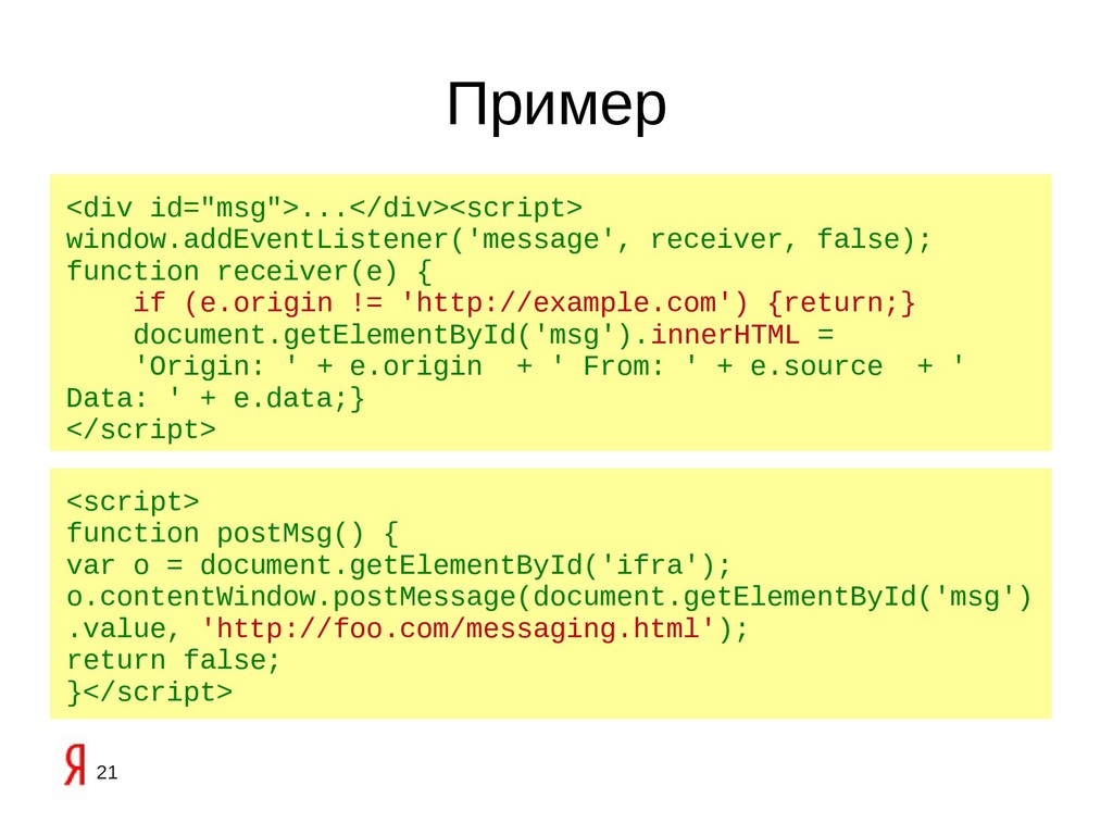"21 Пример <div id=""msg"">...</div><script> windo..."