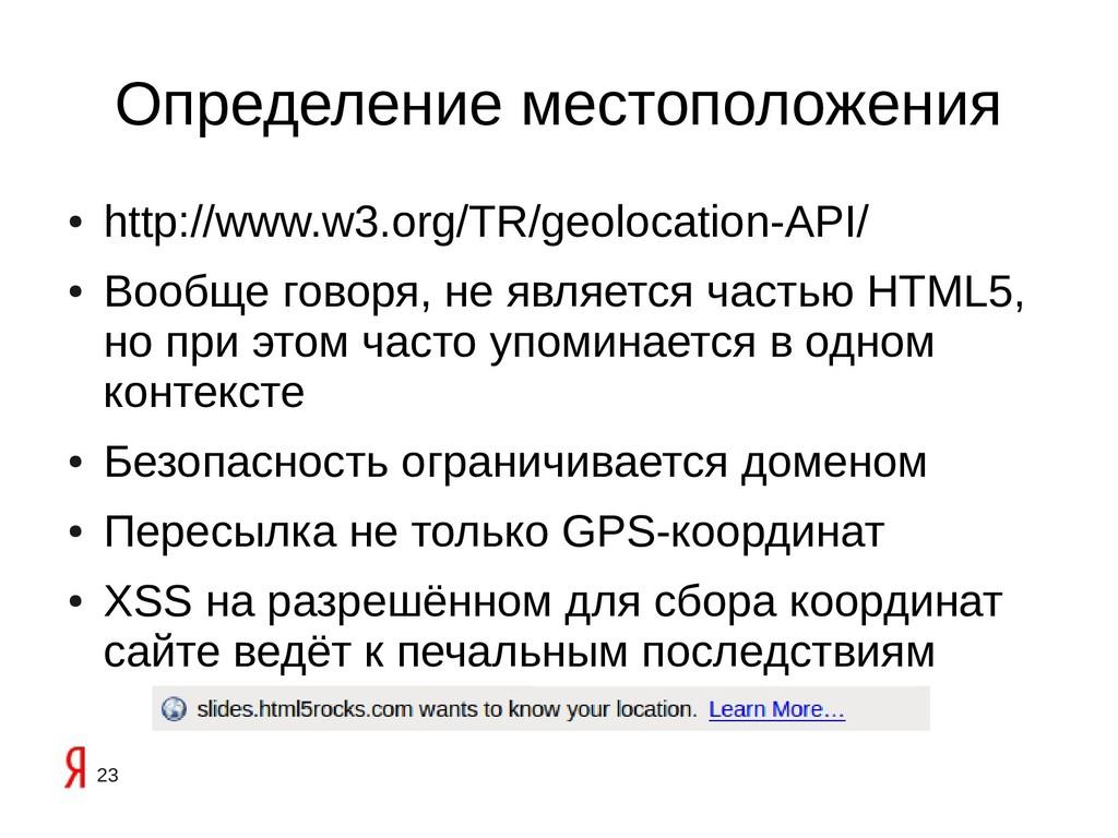 23 Определение местоположения ● http://www.w3.o...