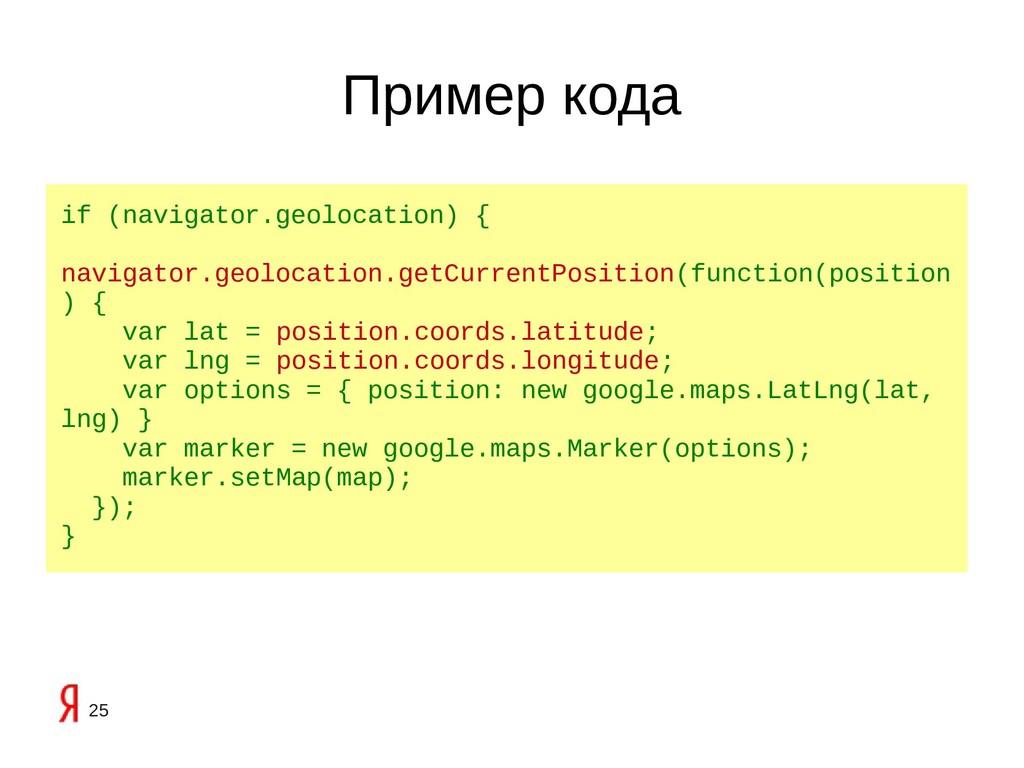 25 Пример кода if (navigator.geolocation) { nav...