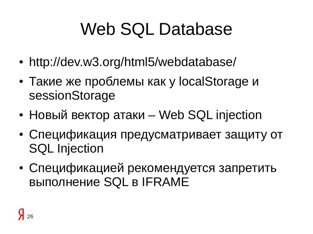 26 Web SQL Database ● http://dev.w3.org/html5/w...