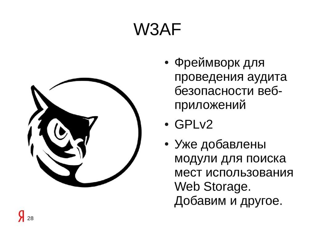 28 W3AF ● Фреймворк для проведения аудита безоп...