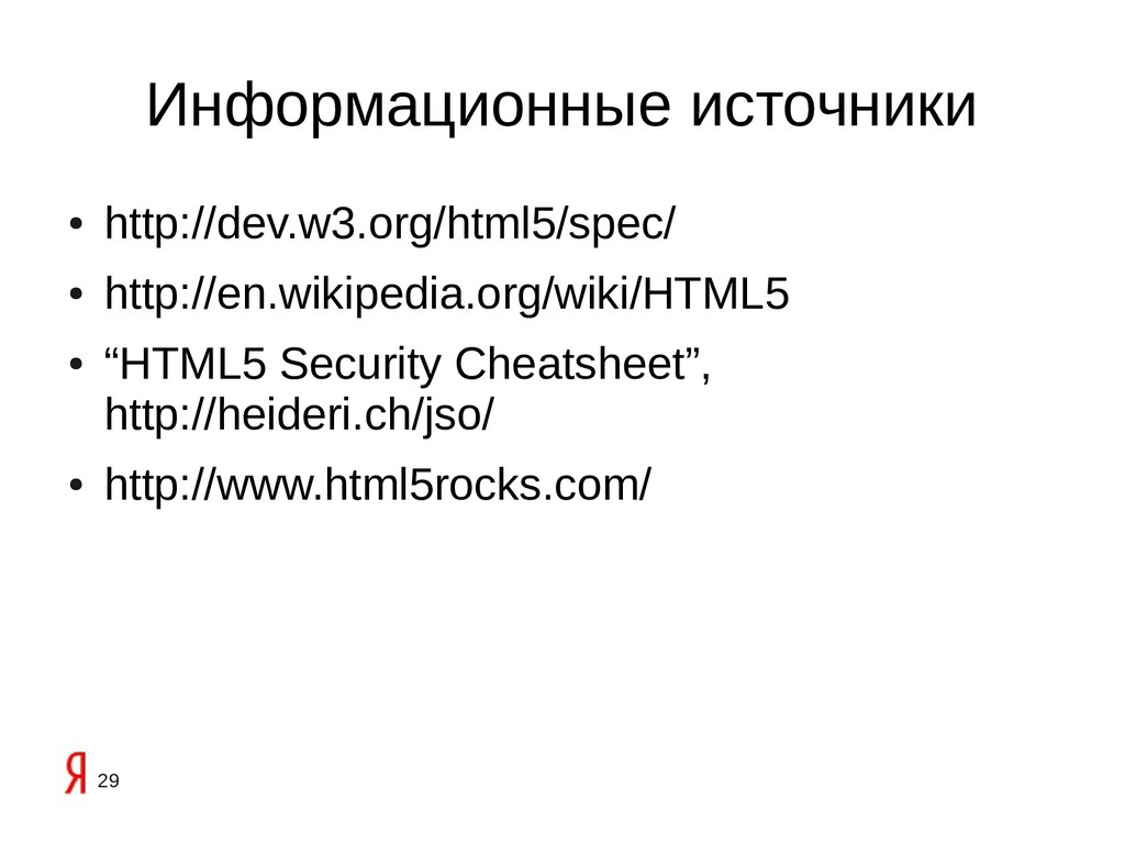 29 Информационные источники ● http://dev.w3.org...