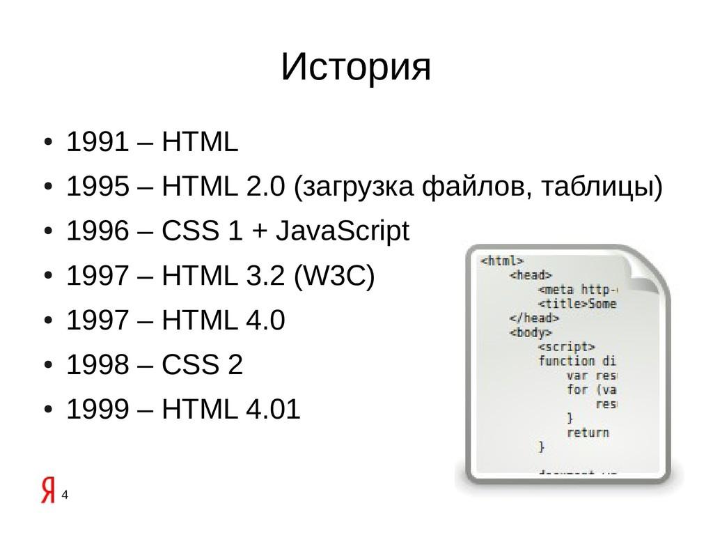 4 История ● 1991 – HTML ● 1995 – HTML 2.0 (загр...