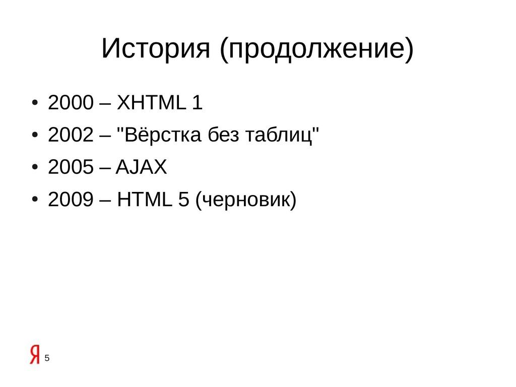5 История (продолжение) ● 2000 – XHTML 1 ● 2002...