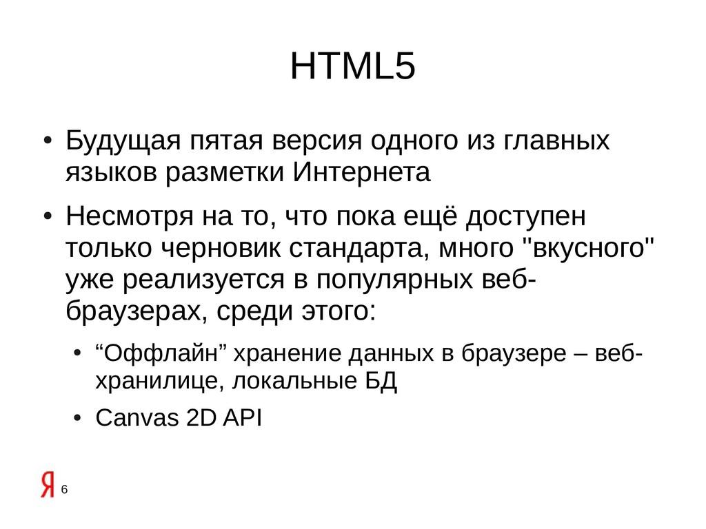 6 HTML5 ● Будущая пятая версия одного из главны...