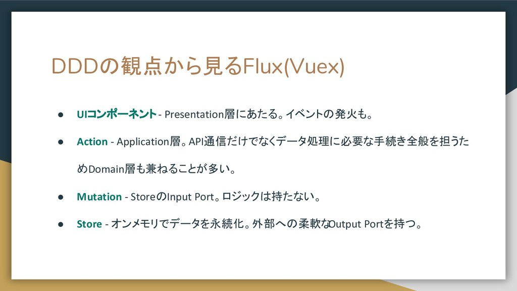 DDDの観点から見るFlux(Vuex) ● UIコンポーネント - Presentation...
