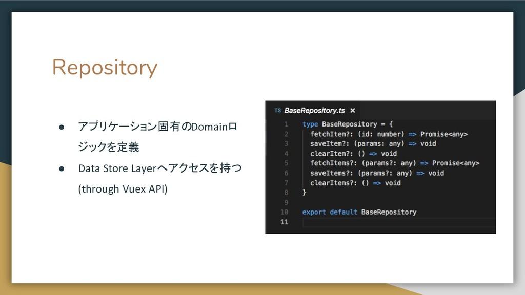 Repository ● アプリケーション固有のDomainロ ジックを定義 ● Data S...