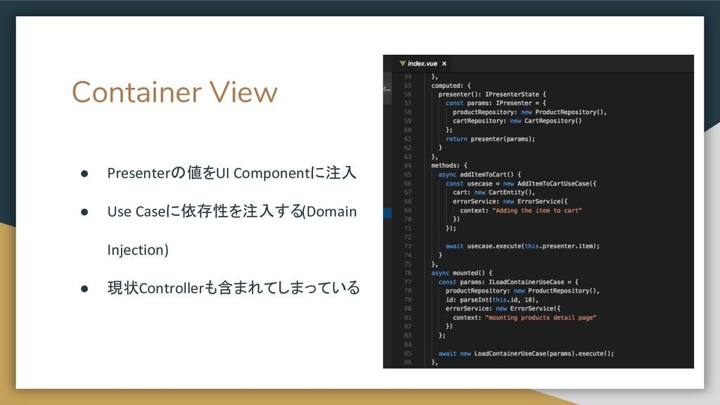 Container View ● Presenterの値をUI Componentに注入 ● ...