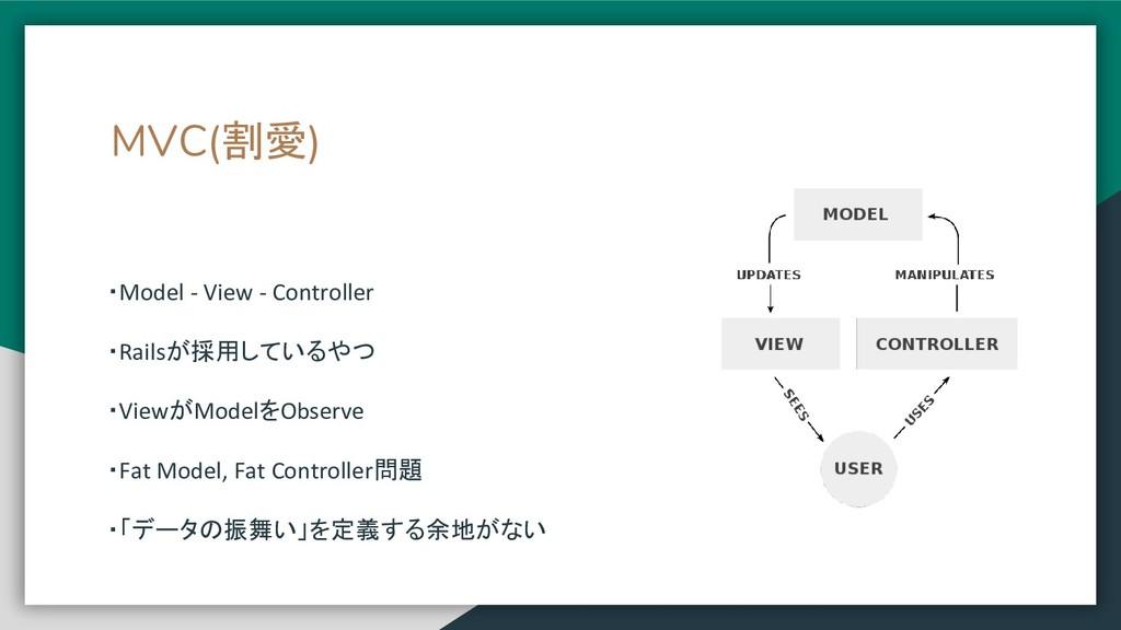 MVC(割愛) ・Model - View - Controller ・Railsが採用してい...
