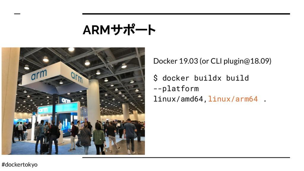 #dockertokyo ARMサポート Docker 19.03 (or CLI plugi...