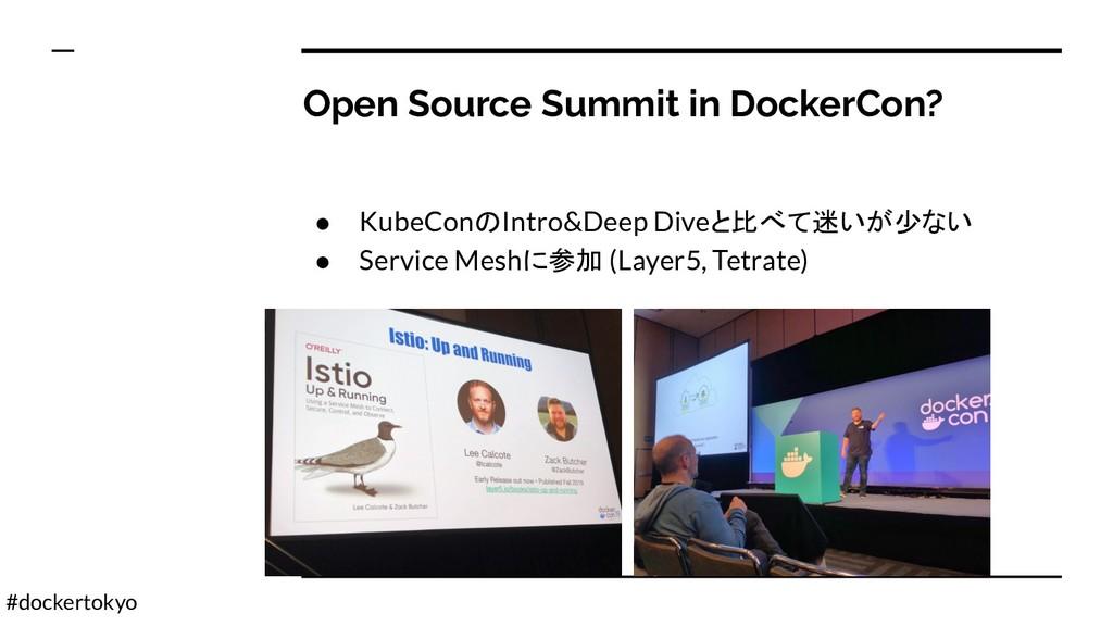 #dockertokyo Open Source Summit in DockerCon? ●...