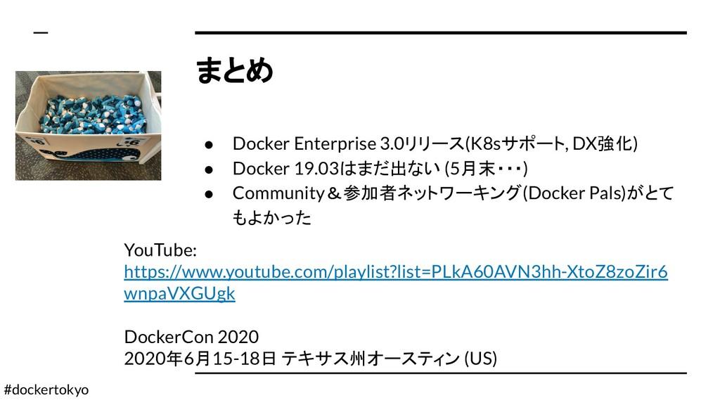 #dockertokyo まとめ ● Docker Enterprise 3.0リリース(K8...