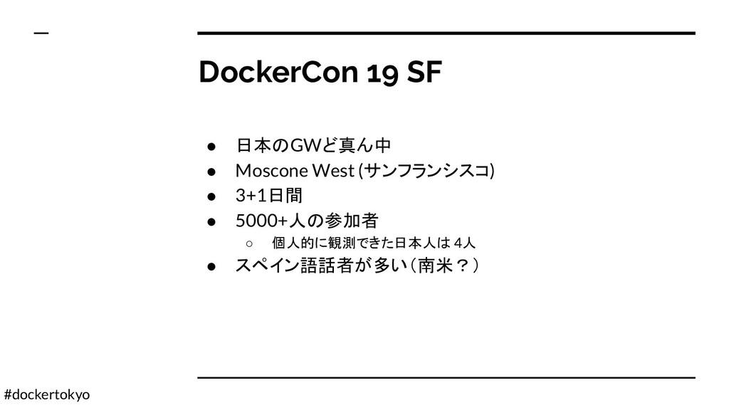 #dockertokyo DockerCon 19 SF ● 日本のGWど真ん中 ● Mosc...