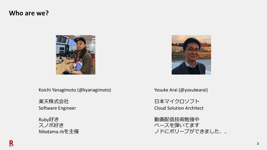 2 Who are we? Koichi Yanagimoto (@kyanagimoto) ...