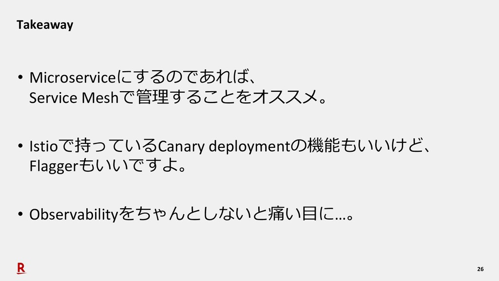 26 Takeaway • Microserviceにするのであれば、 Service Mes...