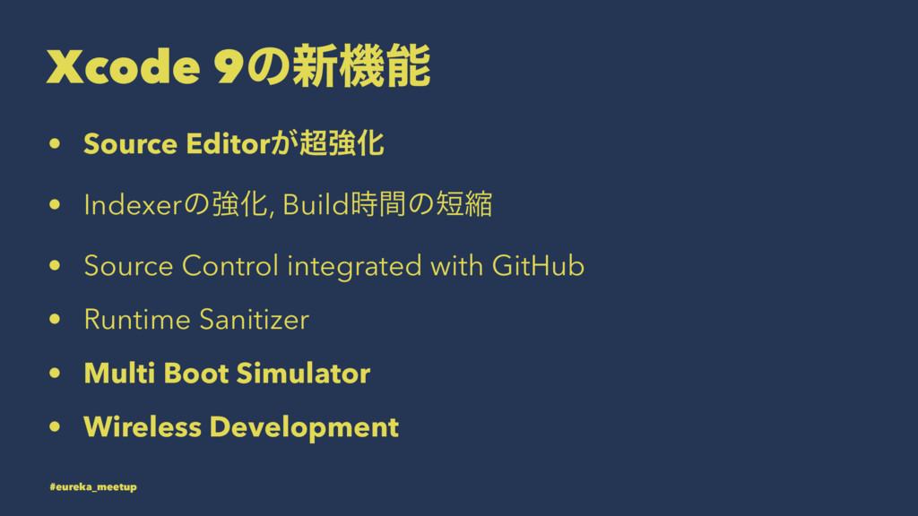 Xcode 9ͷ৽ػ • Source Editor͕ڧԽ • IndexerͷڧԽ, B...