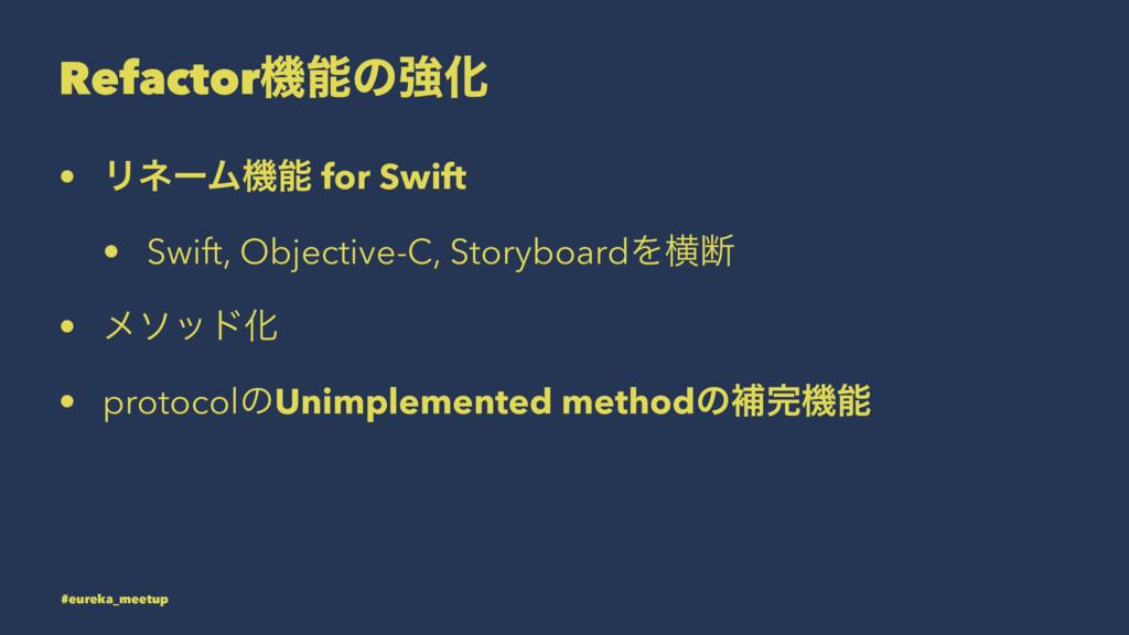 RefactorػͷڧԽ • ϦωʔϜػ for Swift • Swift, Objec...