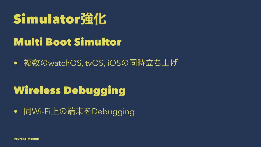 SimulatorڧԽ Multi Boot Simultor • ෳͷwatchOS, t...