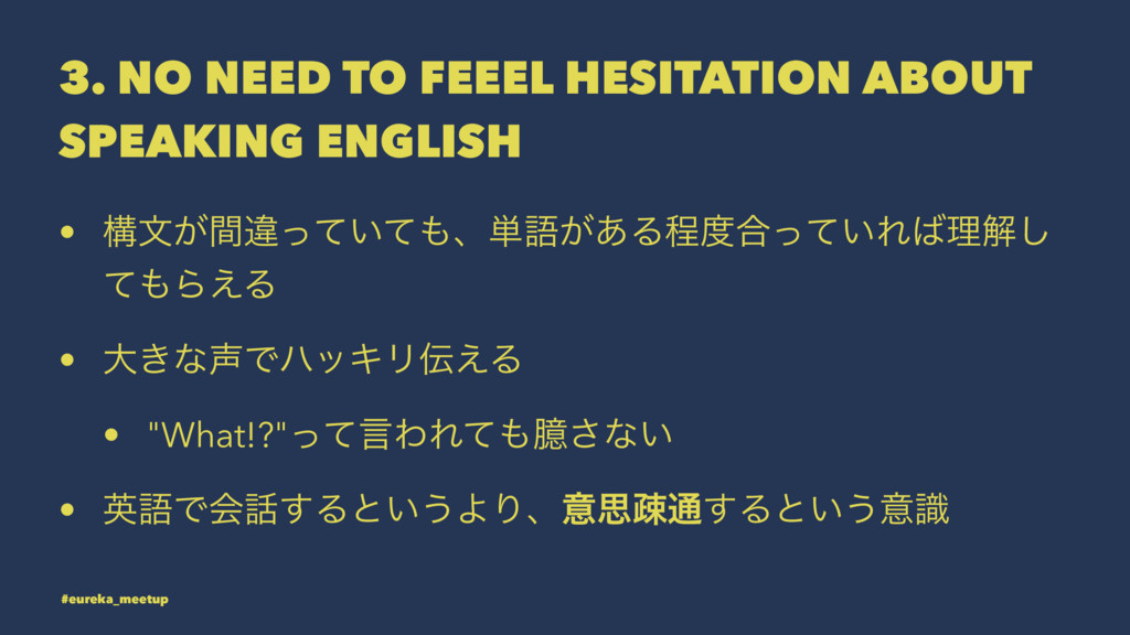 3. NO NEED TO FEEEL HESITATION ABOUT SPEAKING E...