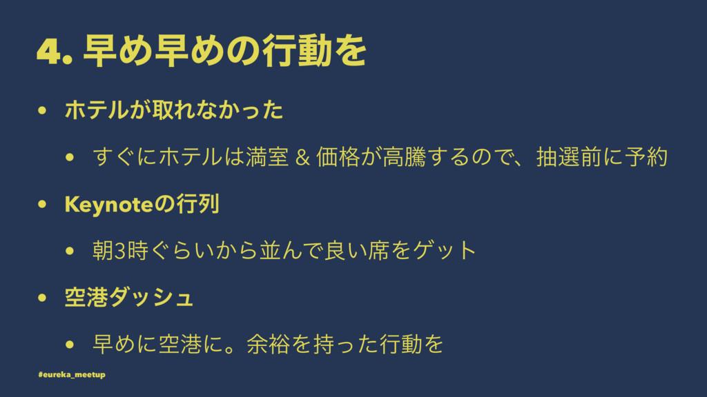4. ૣΊૣΊͷߦಈΛ • ϗςϧ͕औΕͳ͔ͬͨ • ͙͢ʹϗςϧຬࣨ & Ձ͕֨ߴಅ͢Δͷ...