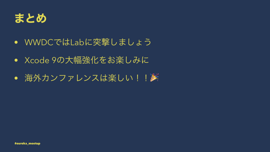 ·ͱΊ • WWDCͰLabʹಥܸ͠·͠ΐ͏ • Xcode 9ͷେ෯ڧԽΛָ͓͠Έʹ • ...