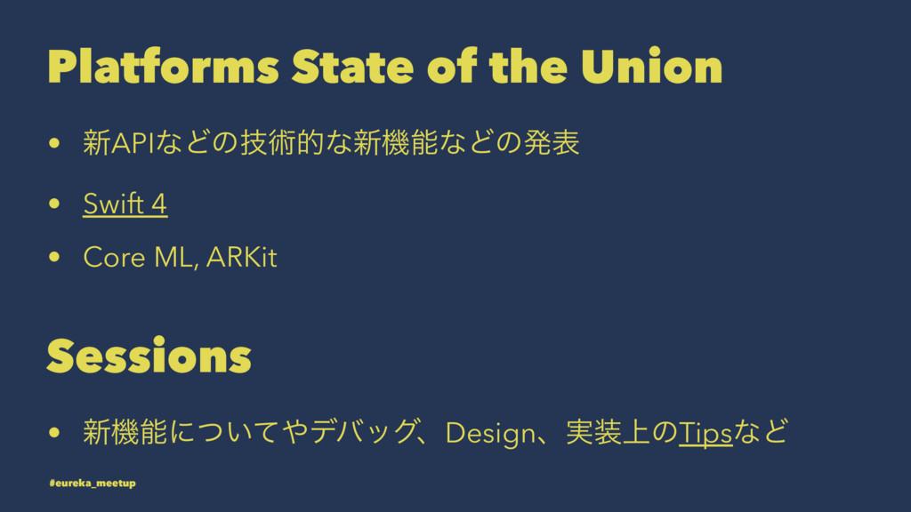 Platforms State of the Union • ৽APIͳͲͷٕज़తͳ৽ػͳͲ...