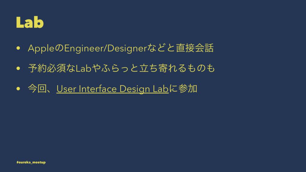 Lab • AppleͷEngineer/DesignerͳͲͱձ • ༧ඞਢͳLab...