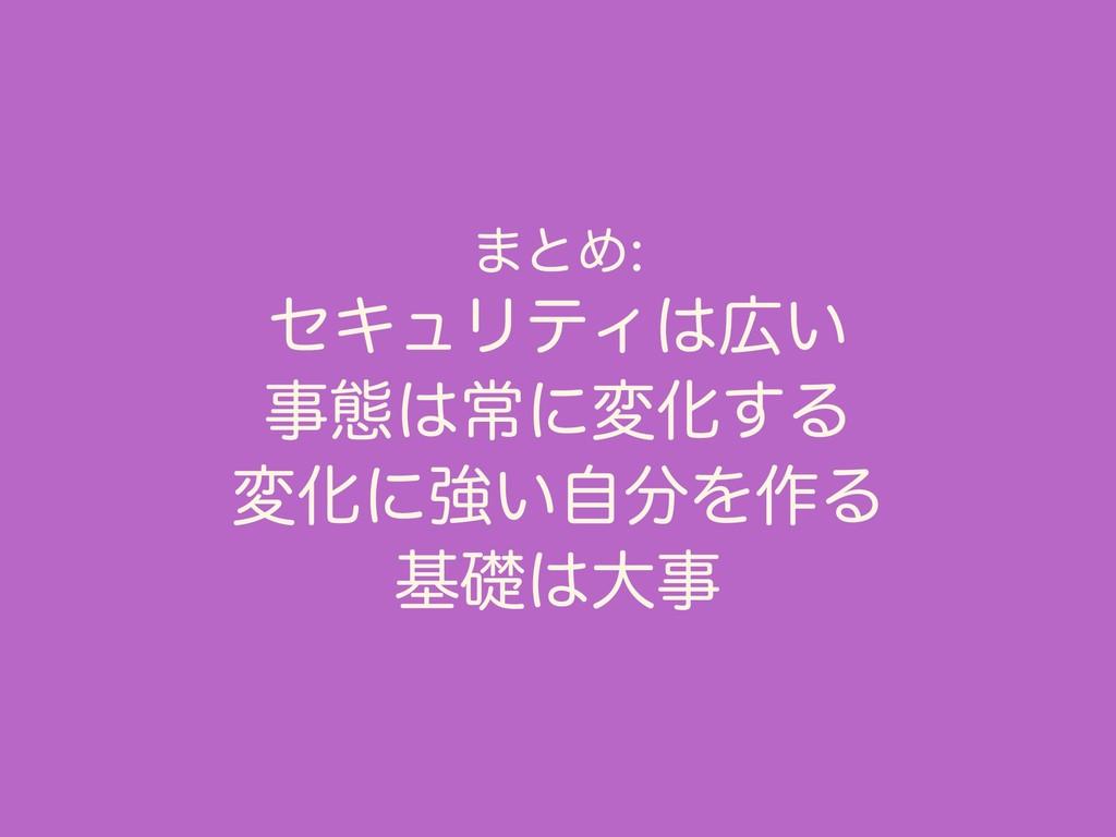 ·ͱΊ ηΩϡϦςΟ͍ ଶৗʹมԽ͢Δ มԽʹڧ͍ࣗΛ࡞Δ جૅେ