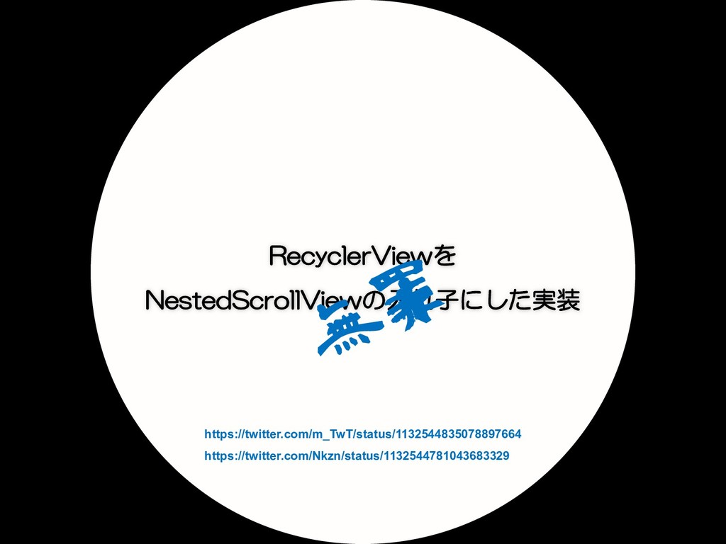 RecyclerViewを NestedScrollViewの入れ子にした実装 ແࡑ http...