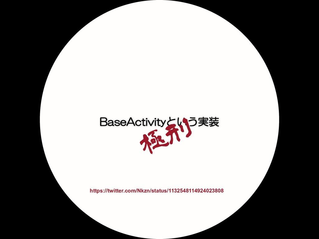 BaseActivityという実装 ۃܐ https://twitter.com/Nkzn/s...