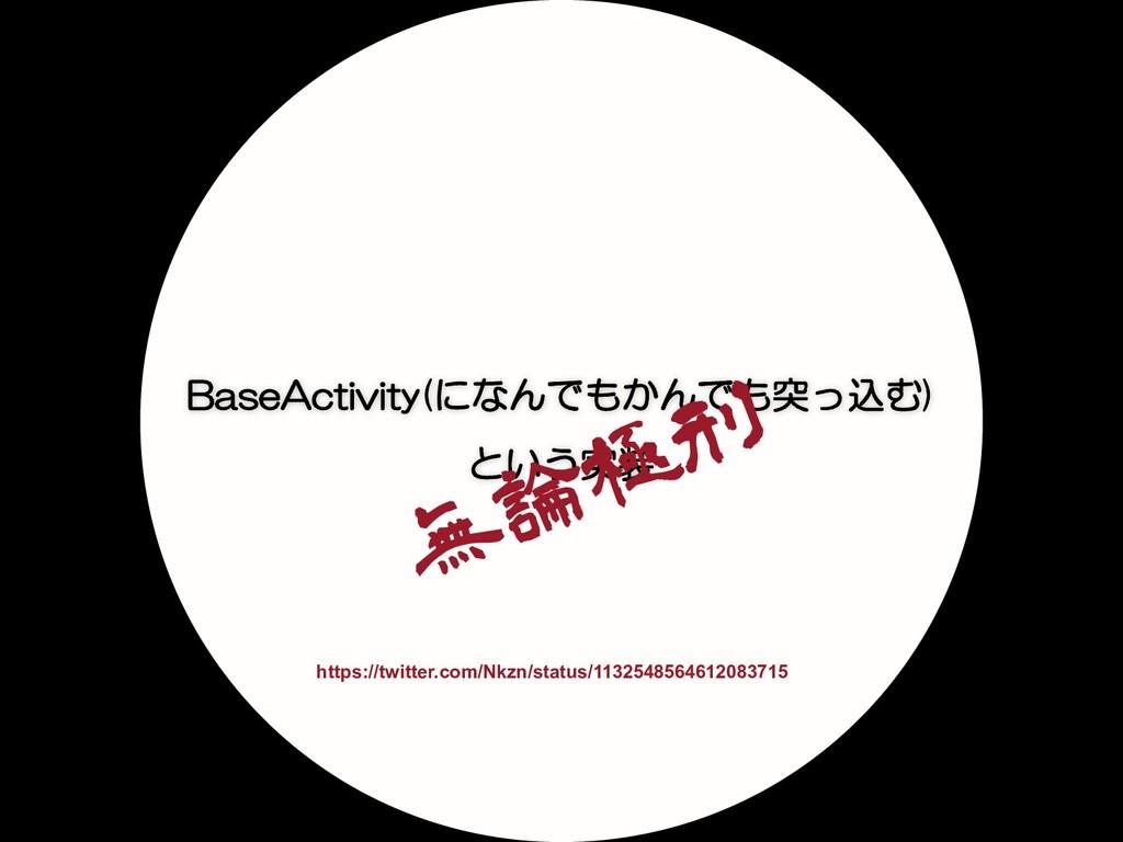 BaseActivity(になんでもかんでも突っ込む) という実装 ແۃܐ https://...